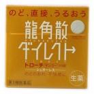 【第3類医薬品】龍角散ダイレクト トローチマンゴーR 20錠×2個