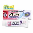 【第2類医薬品】メンソレータムフレディ メディカルジェルn 22g×10個