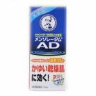 【第2類医薬品】メンソレータム AD乳液b 120g×3個