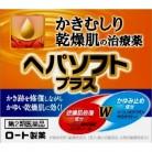 【第2類医薬品】ヘパソフトプラス ジャー 85g×10個