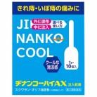 【第(2)類医薬品】ヂナンコーハイAX (2g×10)×10個