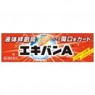 【第3類医薬品】エキバンA 10g×2個