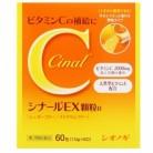 【第3類医薬品】シオノギヘルスケア シナールEX 顆粒e 60包×4個