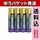 【ゆうパケット送料込み】東芝 アルカリ乾電池 単4形4本