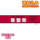 【ゆうパケット送料込み】【第2類医薬品】クラシエ 紫雲膏 14g
