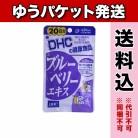 【ゆうパケット送料込み】DHC ブルーベリーエキス 40粒