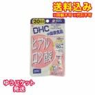 【ゆうパケット送料込み】DHC ヒアルロン酸 20日分 40粒