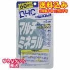 【DM便送料込み】DHC マルチミネラル 60日分 180粒