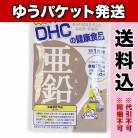 【ゆうパケット送料込み】DHC 亜鉛 60日分 60粒