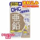 【ゆうパケット送料込み】DHC 亜鉛 20日分 20粒