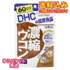 【ゆうパケット送料込み】DHC 濃縮ウコン 60日分 120粒
