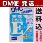 ゆうパケット)DHC 天然ビタミンE  20日分 20粒※取り寄せ商品 返品不可