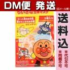 【ゆうパケット送料込み】アンパンマン 小さな立体マスク 2-4歳用 3枚入り
