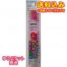 【ゆうパケット送料込み】磨きやすい歯ブラシ こども用 ケース付き※ハンドルカラーの指定はできません。