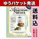 【ゆうパケット送料込み】アロマナチュラ ペパーミントの香り 1枚