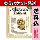 【ゆうパケット送料込み】アロマナチュラ マンダリンの香り 1枚
