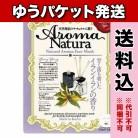 【ゆうパケット送料込み】アロマナチュラ イランイランの香り 1枚