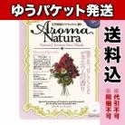 【ゆうパケット送料込み】アロマナチュラ ゼラニウムの香り 1枚