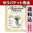 【ゆうパケット送料込み】アロマナチュラ カモミールの香り 1枚