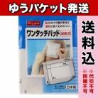 【ゆうパケット送料込み】エムズワン ワンタッチパッド Lサイズ 4枚×2個