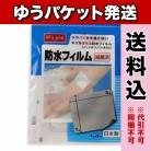 【ゆうパケット送料込み】エムズワン 防水フィルム Mサイズ 5枚×2個