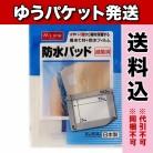 【ゆうパケット送料込み】エムズワン 防水パッド Lサイズ 4枚×2個