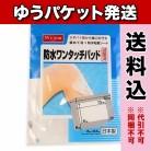 【ゆうパケット送料込み】エムズワン 防水ワンタッチパッドL 3枚