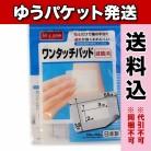 【ゆうパケット送料込み】エムズワン ワンタッチパッドSサイズ 10枚×2個