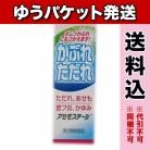 【ゆうパケット送料込み】【第3類医薬品】メディズワン アセモスチール 30g