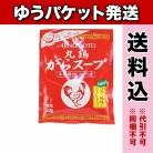 【ゆうパケット送料込み】味の素 がらスープ 50g