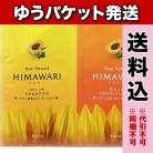 【ゆうパケット送料込み】ディアボーテトライアル HIMAWARI(1回分)
