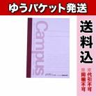 【ゆうパケット送料込み】A5ノートA罫 ノ-103A