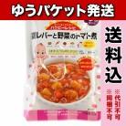 【ゆうパケット送料込み】キューピーベビーフード ハッピーレシピ 鶏レバーと野菜のトマト煮 80g 9ヵ月頃から