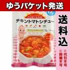 【ゆうパケット送料込み】ハッピーレシピ チキントマトシチュー 80g 12ヵ月頃から