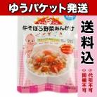【ゆうパケット送料込み】ハッピーレシピ 牛そぼろ野菜あんかけ 80g 12ヵ月頃から