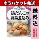 【ゆうパケット送料込み】キューピー やさしい献立 鶏だんご野菜煮込み 100g