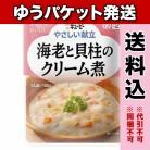 【ゆうパケット送料込み】キューピー やさしい献立 海老と貝柱のクリーム煮 100g