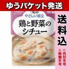 【ゆうパケット送料込み】キューピーやさしい献立  鶏と野菜のシチュー 100g