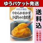 【ゆうパケット送料込み】キューピー やさしい献立 やわらかおかず かぼちゃの含め煮 80g