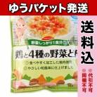 【ゆうパケット送料込み】キューピー ベビーフード VR-2 ハッピーレシピ 鶏と4種の野菜どん 12ヶ月頃から (100g)
