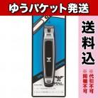 【ゆうパケット送料込み】貝印 M.N.L ツメキリ タイプ 002M HC-2100