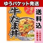 【ゆうパケット送料込み】マルハ 金のどんぶり 牛たま丼 180g