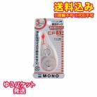 【ゆうパケット送料込み】トンボ 修正テープCT-CF5