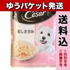 【ゆうパケット送料込み】シーザー 成犬用蒸しささみ・ささみ 70g