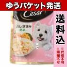 【ゆうパケット送料込み】シーザー 成犬用蒸しささみ・ささみ野菜 70g
