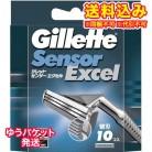 ゆうパケット)ジレット センサーエクセル専用替刃 10個入