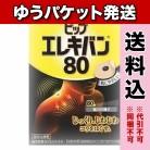 【ゆうパケット送料込み】ピップエレキバン80 24粒