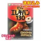 【ゆうパケット送料込み】ピップエレキバン130 12粒