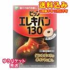 【ゆうパケット送料込み】ピップエレキバン130 24粒
