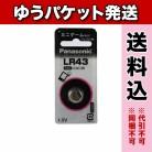【ゆうパケット送料込み】アルカリボタン電池 LR43P